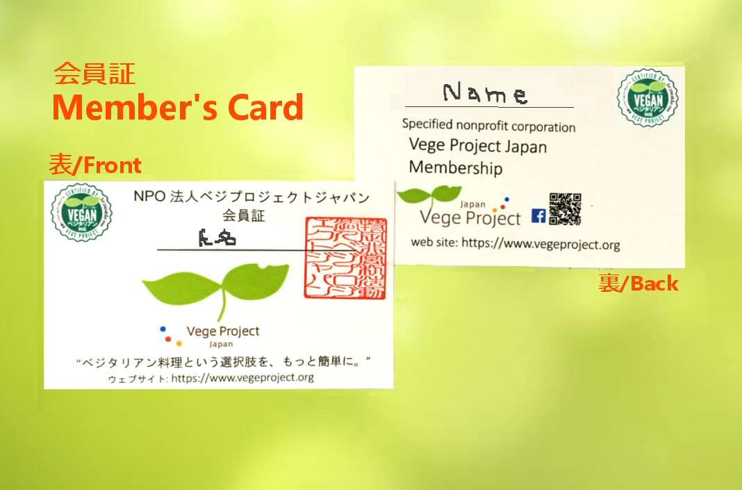 membership card_word