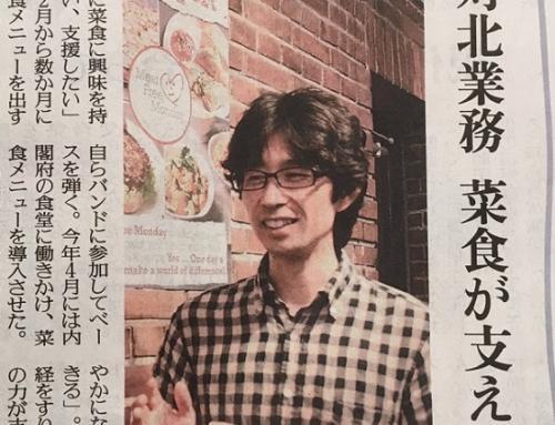 読売新聞にベジプロメンバーのミートフリーマンデーの活動について取材を受けました!