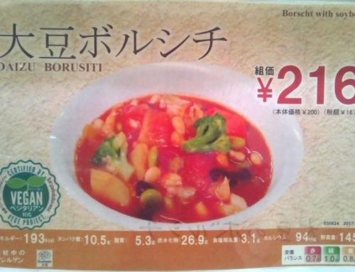 New Vegan Menus at Kyoto University