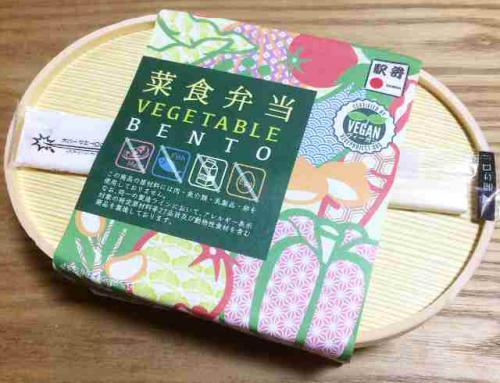 Vegan Lunch Box at Tokyo Station & Shinjuku Station released!