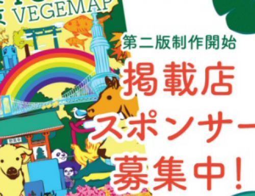 東京ベジマップ第二版の制作開始!