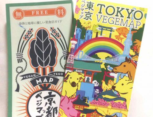 TOKYO VEGAMAP Coupon will be expire in the end of this year!