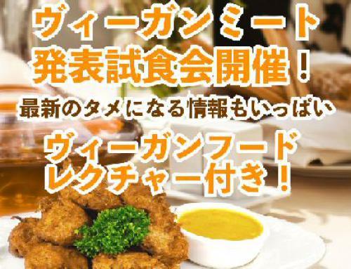 Vegan lecture & Vegan Meat Tasting Event in Tokyo!