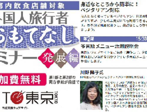 2/26 EAT東京にてベジタリアン対応のセミナー@新宿区役所