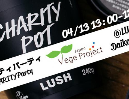 Charity Party at LUSH Daikanyama on April 13th